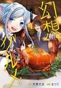 幻想グルメ 1巻