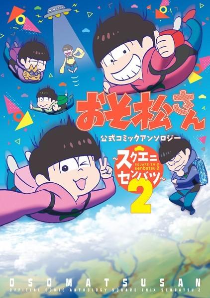 おそ松さん 公式コミックアンソロジー〜スクエニセンバツ〜 2巻