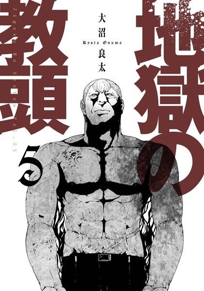 地獄の教頭 5巻【デジタル版限定特典付き】