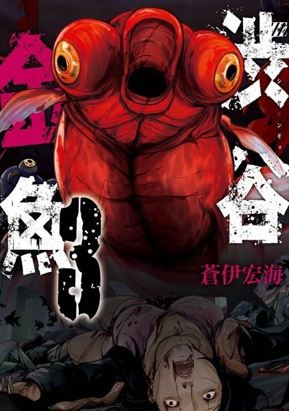 渋谷金魚 3巻