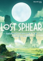 LOST SPHEAR 完全攻略ガイド+ビジュアルアート集 〜記憶が紡ぐ神話の書〜