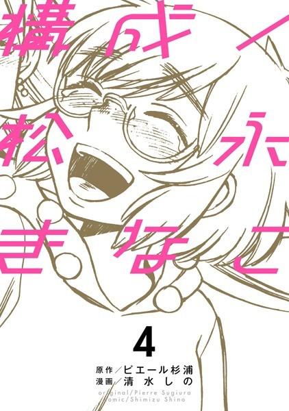 構成/松永きなこ 4巻