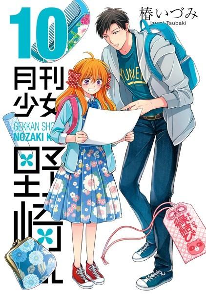 月刊少女野崎くん 10巻