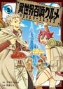異世界召喚グルメ マジカルテーブルクロス 3巻