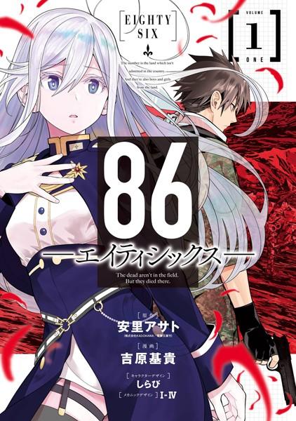 86―エイティシックス― 1巻