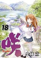 咲-Saki- 18巻