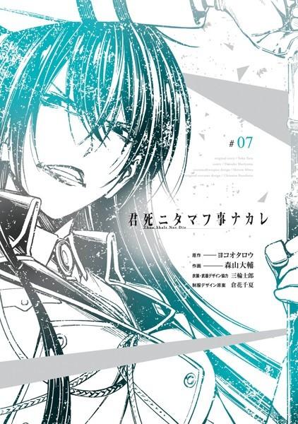 君死ニタマフ事ナカレ 7巻