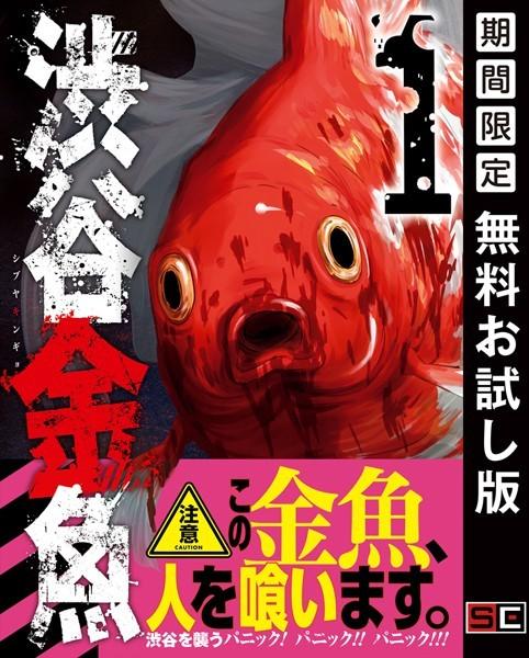 渋谷金魚【期間限定 無料お試し版】