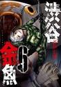渋谷金魚 6巻