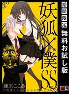 妖狐×僕SS【期間限定 無料お試し版】