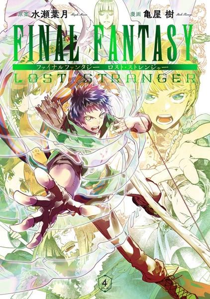 FINAL FANTASY LOST STRANGER 4巻