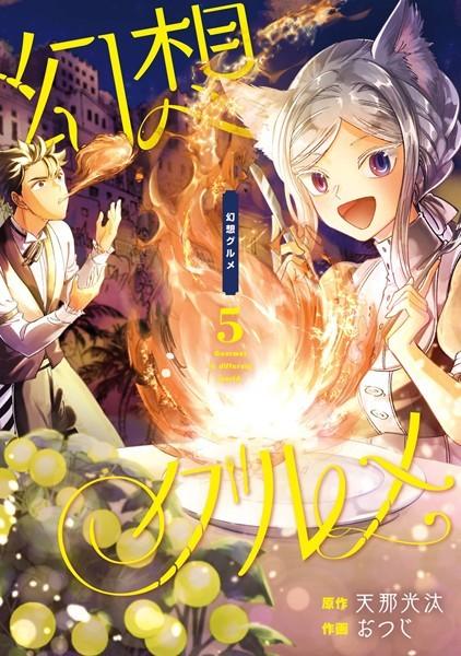 幻想グルメ 5巻