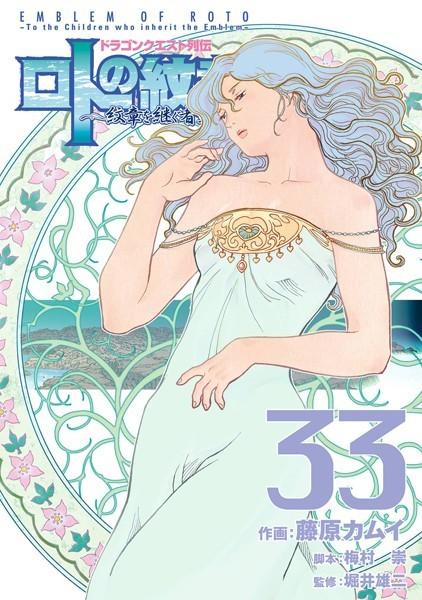 ドラゴンクエスト列伝 ロトの紋章〜紋章を継ぐ者達へ〜 33巻