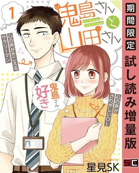 鬼島さんと山田さん 1巻【期間限定 試し読み増量版】