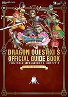 【Nintendo SwitchTM版】ドラゴンクエストXI 過ぎ去りし時を求めて S 公式ガイドブック