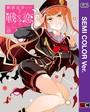戦×恋(ヴァルラヴ) 8巻【セミカラー版】