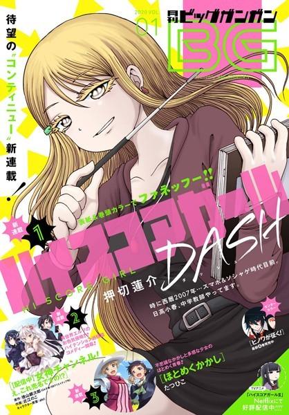 デジタル版月刊ビッグガンガン 2020 Vol.01