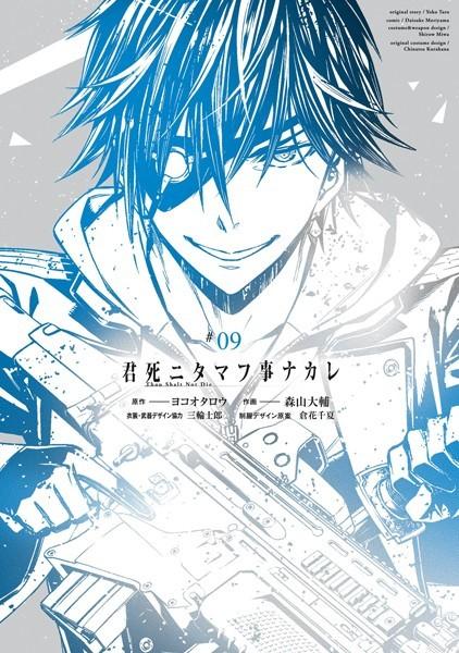君死ニタマフ事ナカレ 9巻