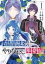 青薔薇姫のやりなおし革命記 1巻