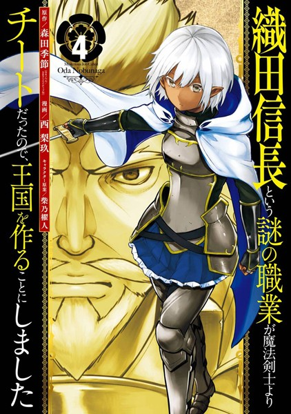 織田信長という謎の職業が魔法剣士よりチートだったので、王国を作ることにしました