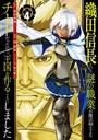 織田信長という謎の職業が魔法剣士よりチートだったので、王国を作ることにしました 4巻