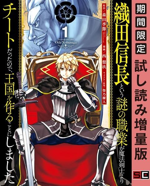 織田信長という謎の職業が魔法剣士よりチートだったので、王国を作ることにしました【期間限定 試し読み増量版】