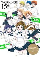 WORKING!! 15th 15周年で大感謝・全員大集合スペシャル!!! WEB版WORKING!!もあるよ