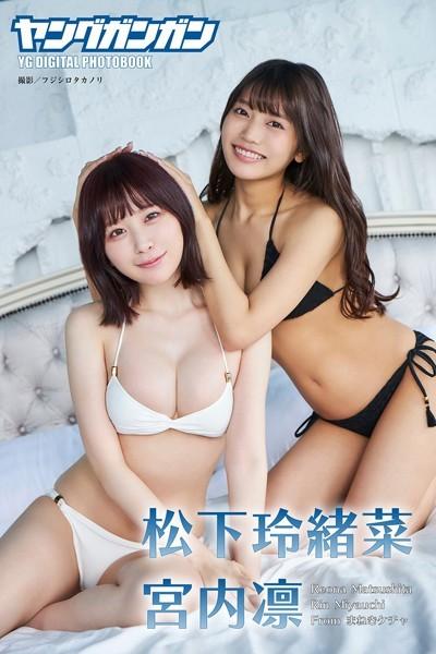松下玲緒菜&宮内凛ヤングガンガンデジタル限定写真集「Dear Girls」