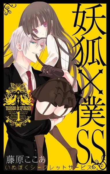 妖狐×僕SS【期間限定 試し読み増量版】