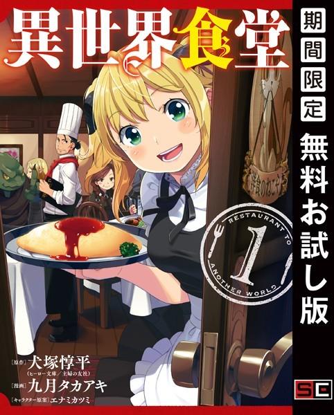 異世界食堂 1巻【期間限定 無料お試し版】
