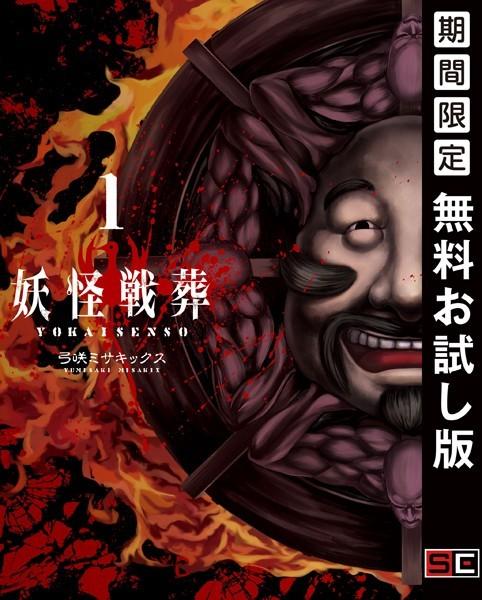 妖怪戦葬 1巻【期間限定 無料お試し版】