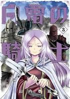 白雷の騎士