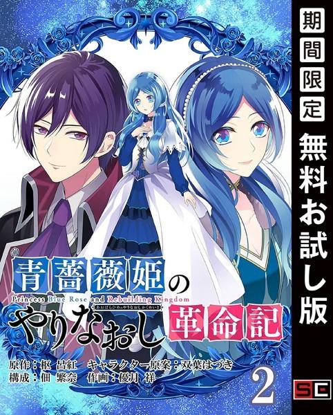青薔薇姫のやりなおし革命記【分冊版】 2【期間限定 無料お試し版】