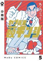 ヤブ医者薮ギンジ 5【分冊版】