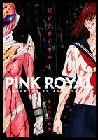 ピンクロイヤル 1【電子版限定特典付き】