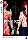ピンクロイヤル 2【分冊版】