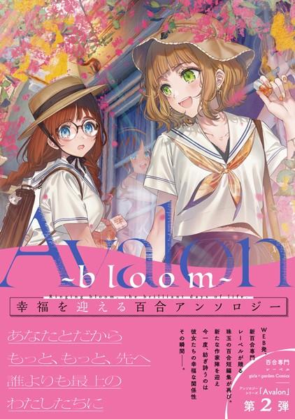Avalon -bloom-