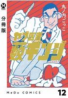 ヤブ医者薮ギンジ 12【分冊版】
