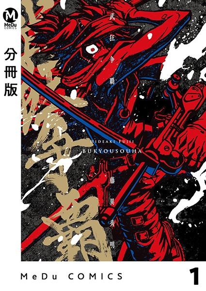 武狂争覇 1【分冊版】
