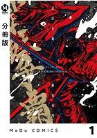 武狂争覇(単話)