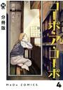 コーポ・ア・コーポ 4【分冊版】