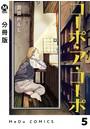 コーポ・ア・コーポ 5【分冊版】