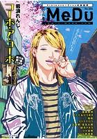 COMIC MeDu No.006
