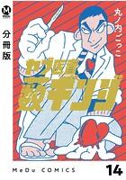 ヤブ医者藪ギンジ 14【分冊版】