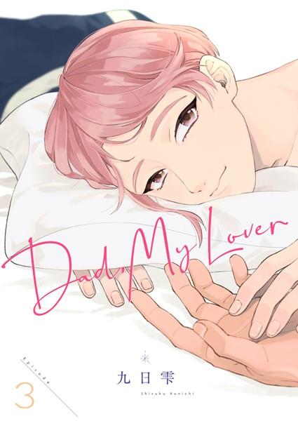 【学生 BL漫画】Dad,MyLover(単話)