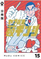 ヤブ医者薮ギンジ 15【分冊版】