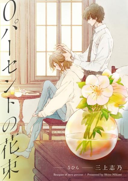 【秘書 BL漫画】0パーセントの花束(単話)