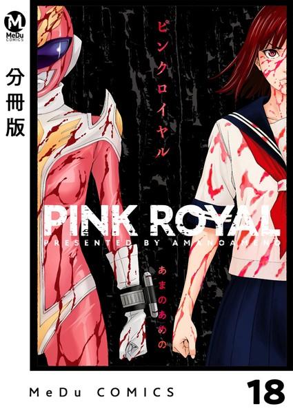ピンクロイヤル 18【分冊版】