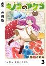 キノコのアケコ 3【分冊版】