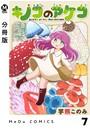 キノコのアケコ 7【分冊版】